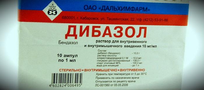 Дибазол для поднятия иммунитета взрослым и детям