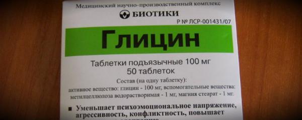 Глицин для иммунитета