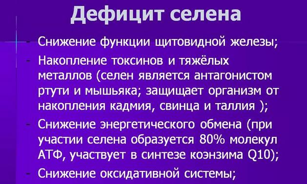 селен дефицит