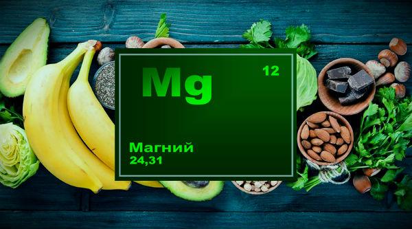 магний в каких продуктах есть
