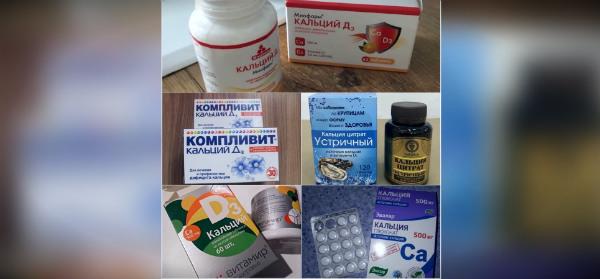 витамины кальций