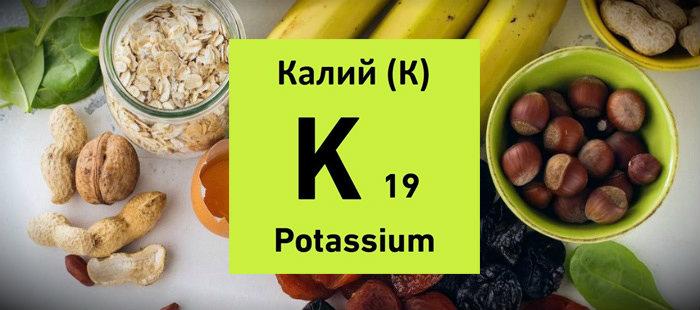 Калий: польза для организма и иммунитета