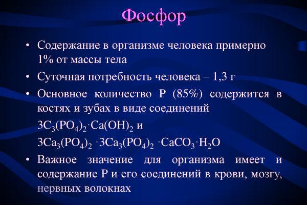 фосфор описание