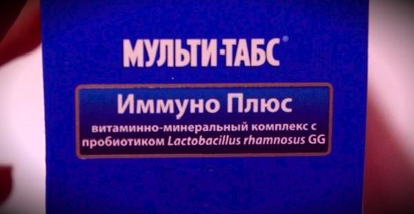 мульти табс иммуно плюс